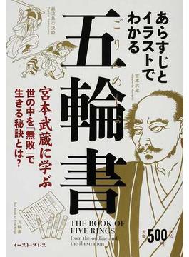 あらすじとイラストでわかる五輪書 宮本武蔵に学ぶ世の中を「無敗」で生きる秘訣とは?