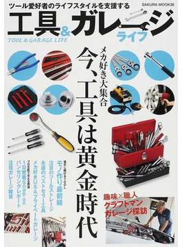 工具&ガレージライフ Vol.1 メカ好き大集合 今、工具は黄金時代(サクラムック)