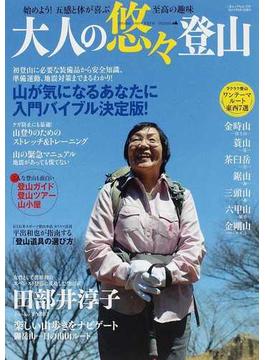 大人の悠々登山 田部井淳子楽しい山歩きをナビゲート(三才ムック)