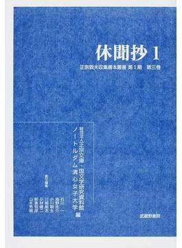 正宗敦夫収集善本叢書 影印 第1期第3巻 休聞抄 1