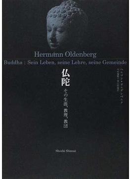 仏陀 その生涯、教理、教団
