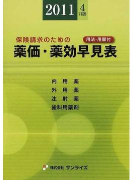 薬価・薬効早見表 保険請求のための 用法・用量付 2011年4月版