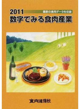 数字でみる食肉産業 2011