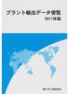 プラント輸出データ便覧 2011年版