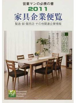 家具企業便覧 製造・卸・販売店・その他関連企業情報 2011年版