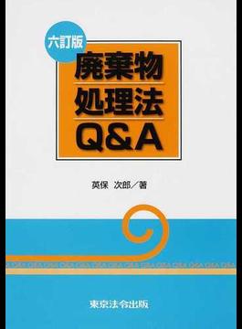 廃棄物処理法Q&A 6訂版