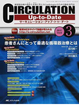 CIRCULATION Up‐to‐Date 循環器医療の現在と未来に答えるCardiologistのための臨床専門誌 第6巻3号(2011−3) Up‐to‐Date Historical Overview患者さんにとって最適な循環器治療とは 吉川純一×中川義久