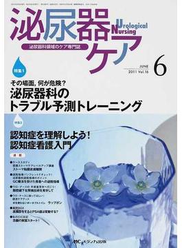 泌尿器ケア 泌尿器科領域のケア専門誌 第16巻6号(2011−6) その場面,何が危険?泌尿器科のトラブル予測トレーニング