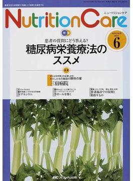 Nutrition Care 患者を支える栄養の「知識」と「技術」を追究する 第4巻6号(2011−6) 患者の質問にどう答える?糖尿病栄養療法のススメ