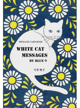 WHITE CAT MESSAGES BY BLUE☆