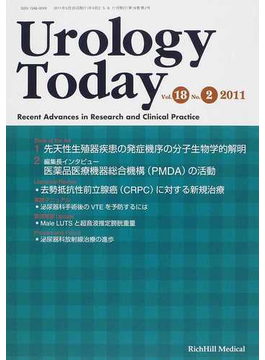 Urology Today Recent Advances in Research and Clinical Practice Vol.18No.2(2011) 先天性生殖器疾患の発症機序の分子生物学的解明/医薬品医療機器総合機構(PMDA)の活動