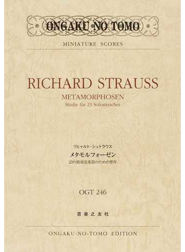 リヒャルト・シュトラウス メタモルフォーゼン23の独奏弦楽器のための習作
