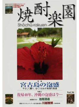 焼酎楽園 Vol.36(2011) 〈特集〉宮古島の泡盛