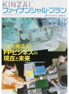 KINZAIファイナンシャル・プラン No.316(2011.6) 《誌上座談会》FPビジネスの現在と未来