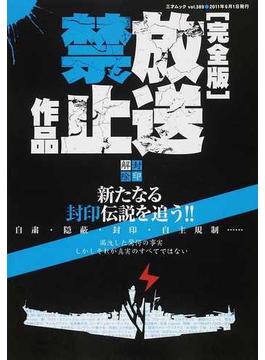 放送禁止作品 完全版 封印解除(三才ムック)