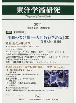 東洋学術研究 第50巻第1号(2011) 特集〈現代文明と哲学〉