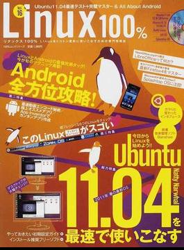 Linux 100% Linuxをトコトン便利に使いこなすための専門情報誌 Vol.16 Ubuntu11.04がまるごとわかる&Anroid完全使いこなしテクニック(100%ムックシリーズ)