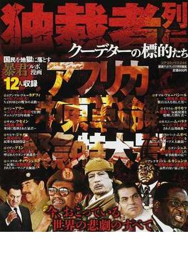 独裁者列伝 クーデターの標的たち (コアコミックス)(コアコミックス)
