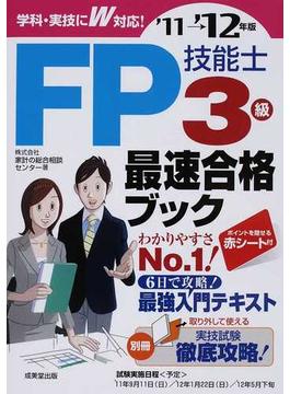 FP技能士3級最速合格ブック '11→'12年版
