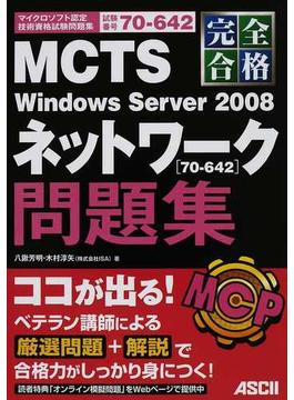 完全合格MCTS Windows Server 2008ネットワーク〈70−642〉問題集 試験番号70−642