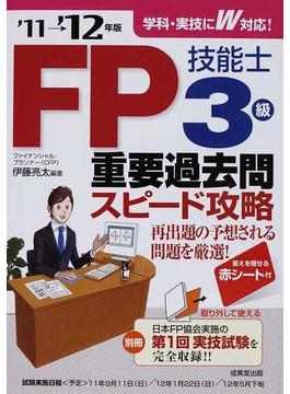 FP技能士3級重要過去問スピード攻略 '11→'12年版