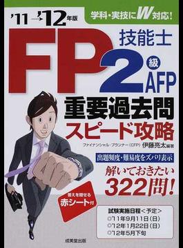 FP技能士2級・AFP重要過去問スピード攻略 '11→'12年版