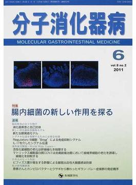分子消化器病 vol.8no.2(2011−6) 特集腸内細菌の新しい作用を探る