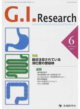 G.I.Research Journal of Gastrointestinal Research vol.19no.3(2011−6) 特集最近注目されている消化管の受容体
