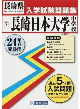 長崎日本大学中学校 24年春受験用