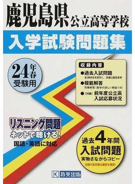 鹿児島県公立高等学校入学試験問題集 24年春受験用