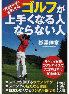 プロキャディが教えるゴルフが上手くなる人ならない人 キャディ目線のアドバイスでスコアはすぐ10縮まる!(中経の文庫)
