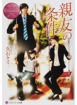 親友の条件 Ritsu & Ichiya(エタニティ文庫)
