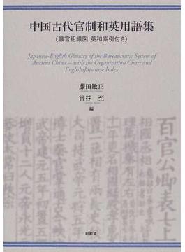 中国古代官制和英用語集