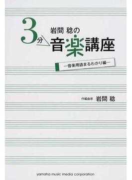 岩間稔の3分音楽講座 音楽用語まるわかり編