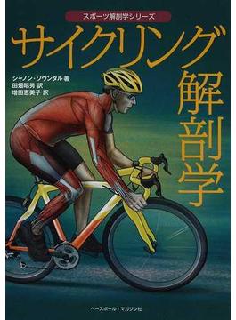 サイクリング解剖学