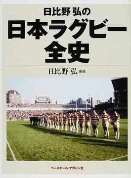 日比野弘の日本ラグビー全史