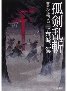 孤剣乱斬(朝日文庫)