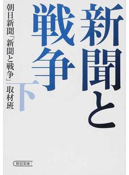 新聞と戦争 下(朝日文庫)