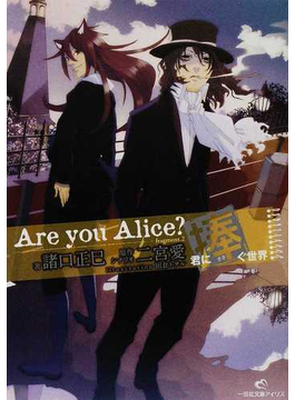 Are you Alice? 2 君に捧ぐ世界(一迅社文庫アイリス)