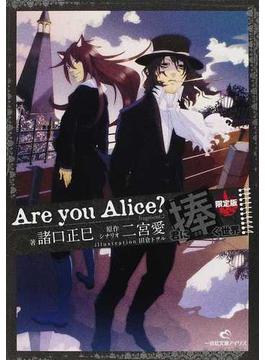 Are you Alice? 限定版 2 君に捧ぐ世界(一迅社文庫アイリス)