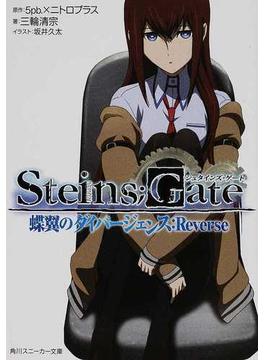 STEINS;GATE 1 蝶翼のダイバージェンス:Reverse(角川文庫)