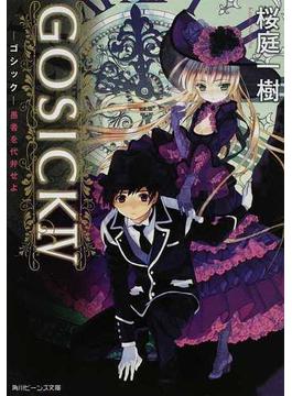 GOSICK 4 ゴシック・愚者を代弁せよ(角川ビーンズ文庫)