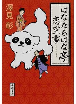 はなたちばな亭恋空事(角川文庫)
