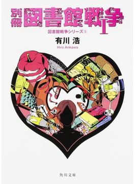 別冊図書館戦争 1(角川文庫)