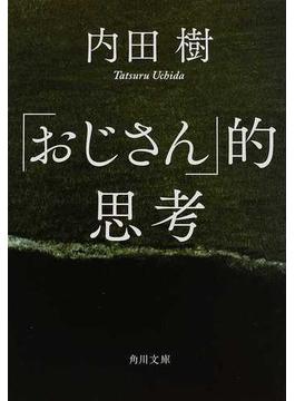 「おじさん」的思考(角川文庫)
