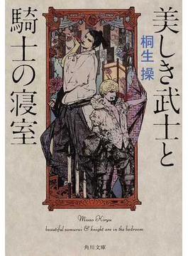 美しき武士と騎士の寝室(角川文庫)