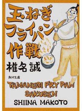 玉ねぎフライパン作戦(角川文庫)