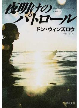 夜明けのパトロール(角川文庫)