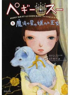 ペギー・スー 10 魔法の星の嫌われ王女(角川文庫)