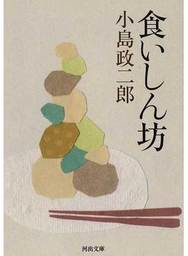 食いしん坊(河出文庫)